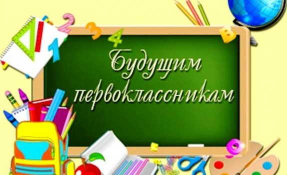 http://ilek-shkola2.ucoz.ru/novosti/to-school.jpg